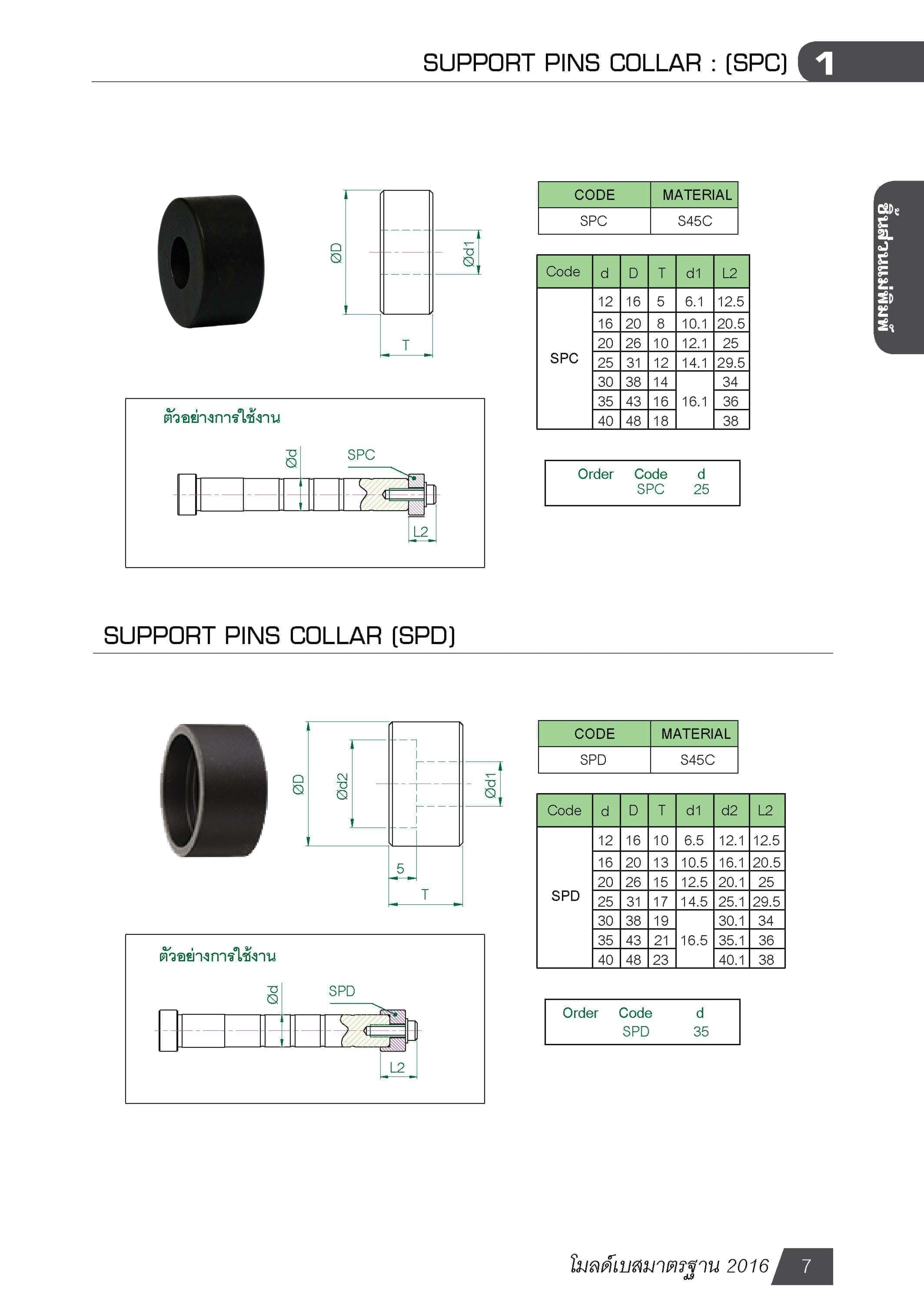 SUPPORT PINS COLLAR (SPD) MB00702
